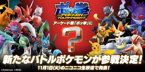 Pokken Tournament Arcade