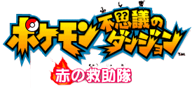 PMD Red Rescue Team Logo JP