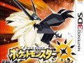 Pokemon Ultra Sun Japanese Front