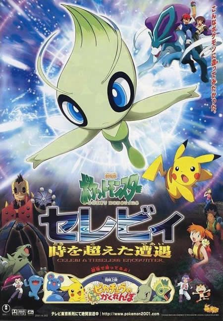 Pokemon4ever Poster Japanese