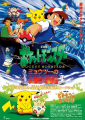 Pokemon the First Movie Japanese Poster