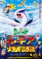 Japanese Poster for Pokemon Revelation Lugia