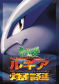 Japanese Poster for Pokemon Revelation Lugia 2