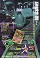 Japanese Poster for the Pokemon TCG Base Set
