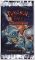 Korean Base Set Blastoise Pack
