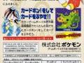 pokemon card gb2 japanese back cover