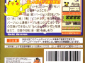 jp pokemon gold version game boy color back cover