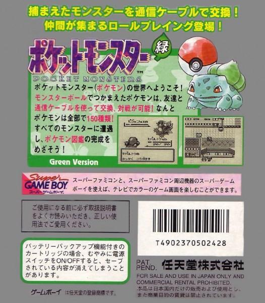 jp pocket monsters midori game boy back cover