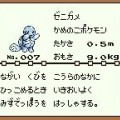 pokemon green screenshot 14