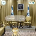 Israel Presidential Residence call security