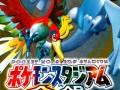 pokemon stadium 2 jp front cover